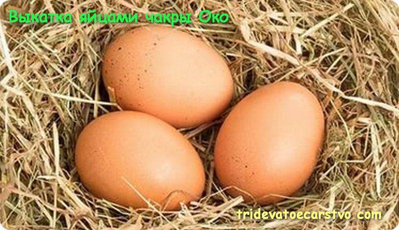 Выкатка яйцами чакры Око