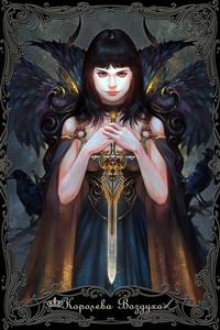 Таро Ведающей - Королева Мечей