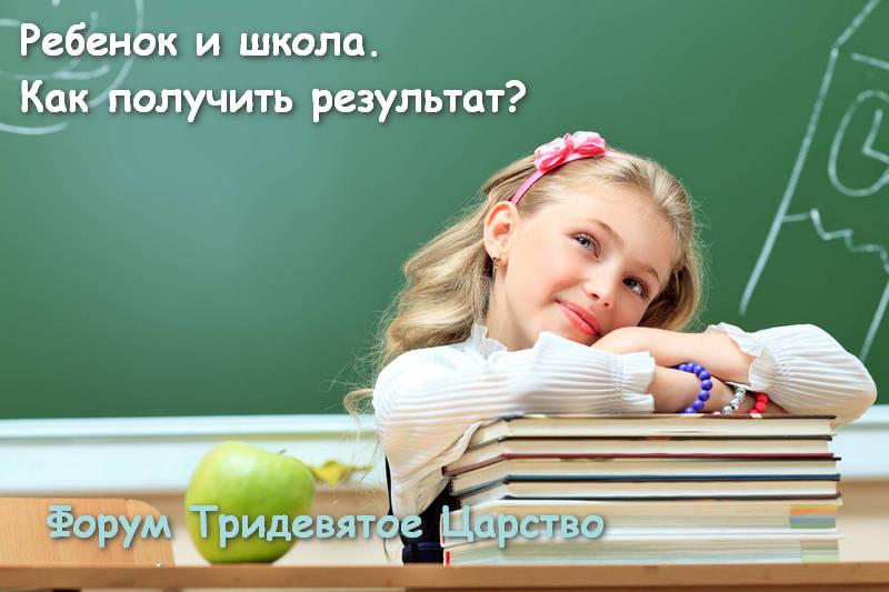Вебинар Ребенок и школа. Как получить результат? - Тридевятое Царство