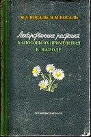 Носаль. Лекарственные растения и способы их применения в народе - Тридевятое Царство
