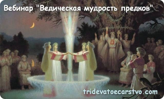 Вебинар Ведическая мудрость Предков