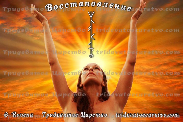 Став - подпитка Восстановление - Тридевятое Царство