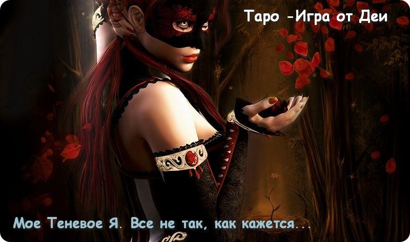 Таро - игра от Деи Мое теневое Я