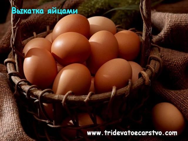 Выкатка яйцами