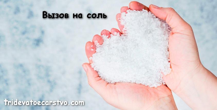 Вызов на соль