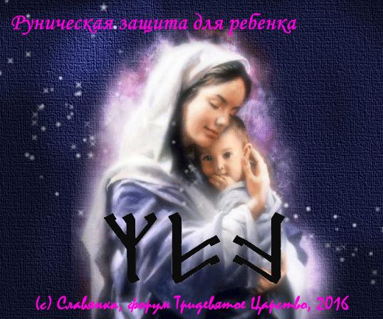 Защита для ребенка - Тридевятое Царство