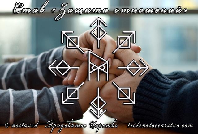 Став Защита отношений