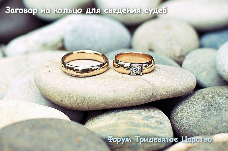 Заговор на кольцо для сведения судеб - Тридевятое Царство