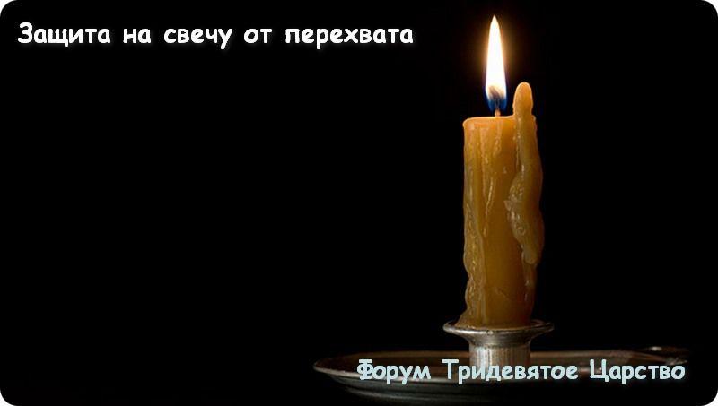 Защита от перехвата на свечу