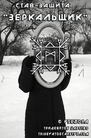 Защита с возвратом Зеркальщик