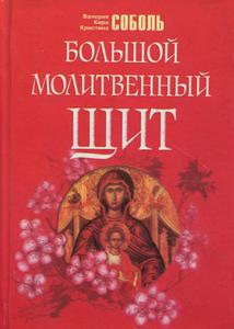 Соболь. Большой молитвенный щит - Тридевятое Царство