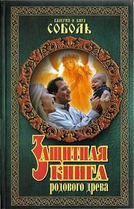 Соболь Защитная книга родового древа - Тридевятое Царство