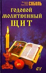 Соболь Годовой молитвенный щит - Тридевятое Царство
